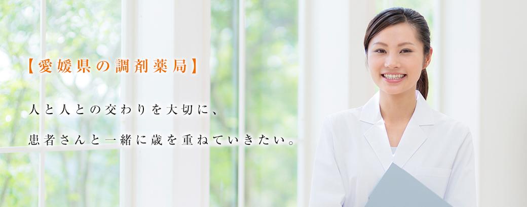 愛媛県に展開する調剤薬局、アルファ調剤薬局