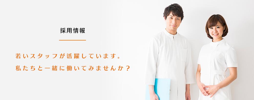 愛媛県に展開する調剤薬局、アルファ調剤薬局の採用情報