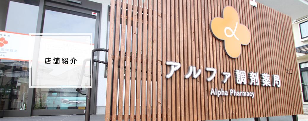 愛媛県に展開する調剤薬局、アルファ調剤薬局の店舗紹介