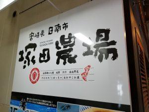 1塚田農場